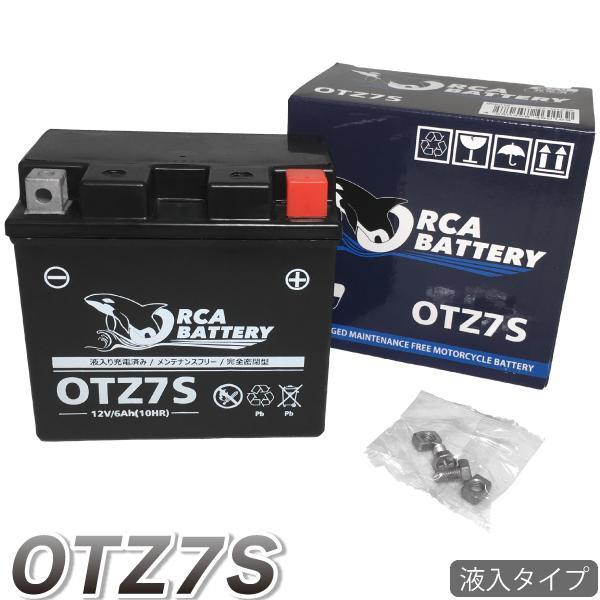 バイク バッテリーOTZ7S 充電 液注入済み 互換:YTZ7S FTZ7S 品質保証 ZOOMER HORNET250 キャノピー ジャイロ クレアスクーピー PCX リード125 お気に入 DioZ4 スマートDio