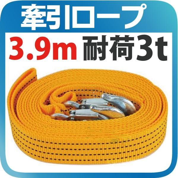 耐荷重量3トン 両端フック付き けん引ロープ 全長3.9m 車の故障 定番から日本未入荷 トラブル時に 牽引ロープ 軽くて丈夫 当店一番人気 3ton 荷物運搬 吊荷 スリングベルト