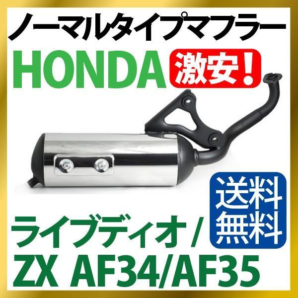 高品質 ホンダ ノーマルタイプマフラー ライブディオ ZX 大幅値下げランキング AF35 銀 35 Dio セール特別価格 AF34