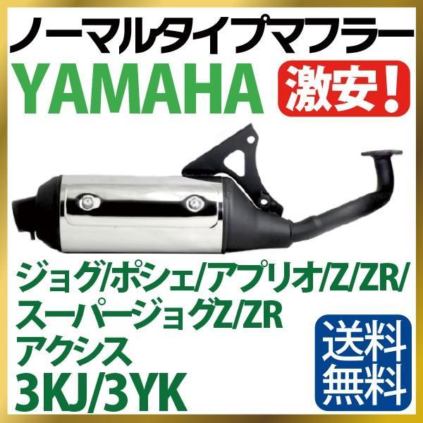 ヤマハ JOG マフラー 排ガス規制前エンジン対応 3KJ デポー 3YK 適合多数 ジョグ ジョグZR 公式ストア jog 純正タイプ ジョグZ スーパージョグZR スーパージョグZ ジョグポシェ zr