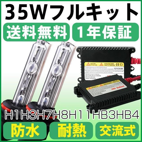 HIDキット ヘッドライト HIDフォグランプ 35w極薄安定型バラスト HIDバルブ 保証付 3000k4300k6000k8000k10000k12000k30000k 日本未発売 H1H3HB3HB4H7H8H11 Seasonal Wrap入荷