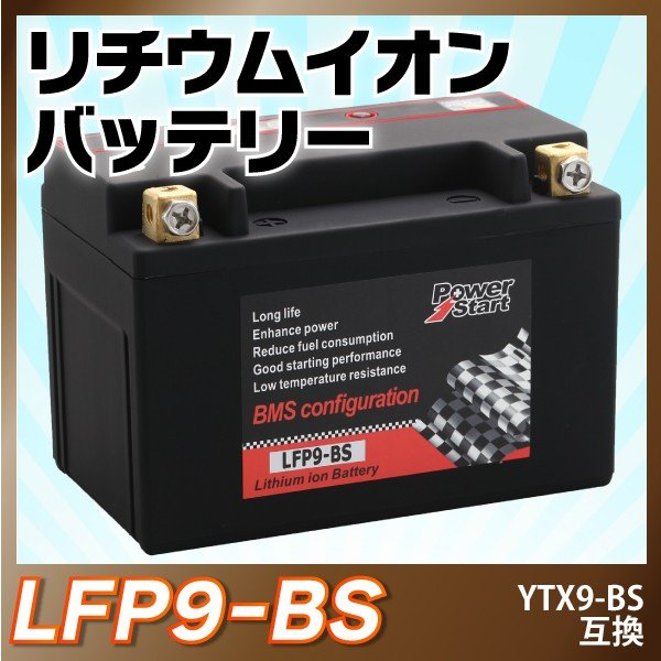 LFP9-BS 贈り物 バイクバッテリー長寿命 リチウムイオンバッテリー YTX9-BS 1年保証 即用 STX9-BS 早割クーポン FTX9-BS互換