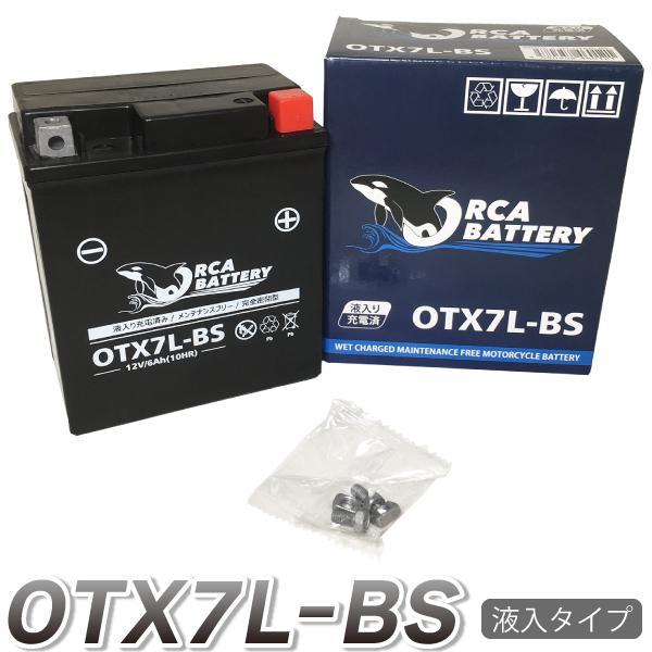 バイク バッテリーOTX7L-BS 充電 売り込み 液注入済み 互換:YTX7L-BS CTX7L-BS 1年保証 グラストラッカー 送料無料 FTX7L-BS セロー225 配送員設置送料無料 GTX7L-BS