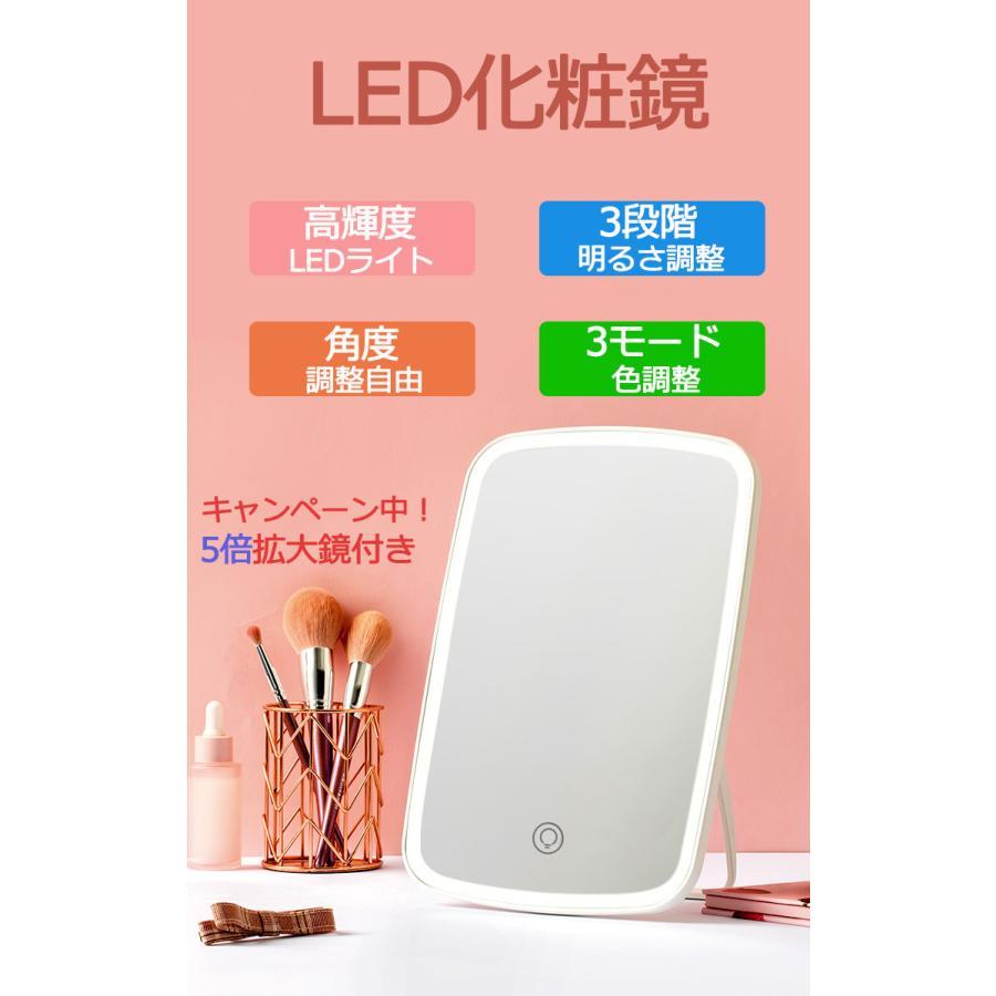 化粧鏡 LED付き ミラー 定価 LEDミラー 卓上 スタンドミラー 明るさ調整可能 5倍拡大鏡付き 角度調節可能 日本産 暖白光 3モード調色 白光 日本語説明書 暖光