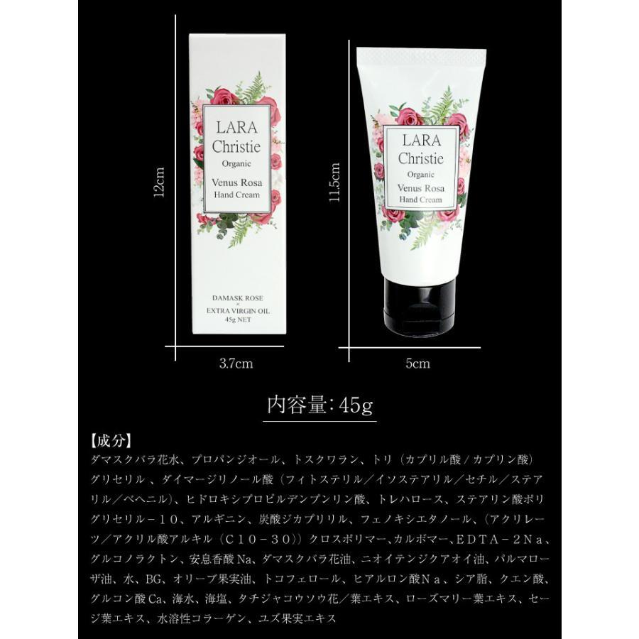 ララクリスティー LARA Christie ハンドクリーム ヴィーナスローザ Venus Rosa Hand Cream 45g lcs91-0001 敬老の日|sears-collection|13