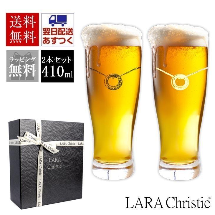 ペアグラス ビアタンブラー プラチナ 縁巻き グラス セット LARA Christie ブランド ララクリスティー 記念日 マーケット 敬老の日