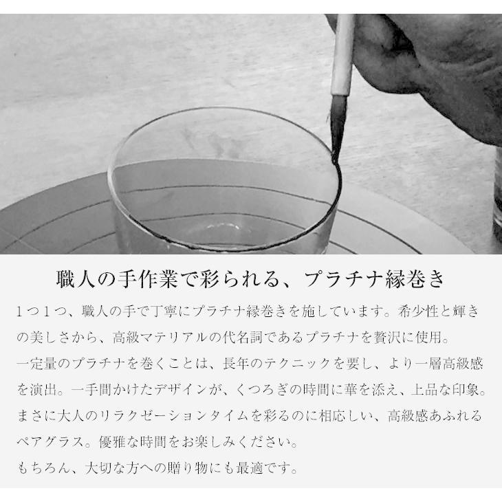ペアグラス ビアタンブラー プラチナ 縁巻き グラス セット LARA Christie ララクリスティー ブランド 敬老の日 sears-collection 11