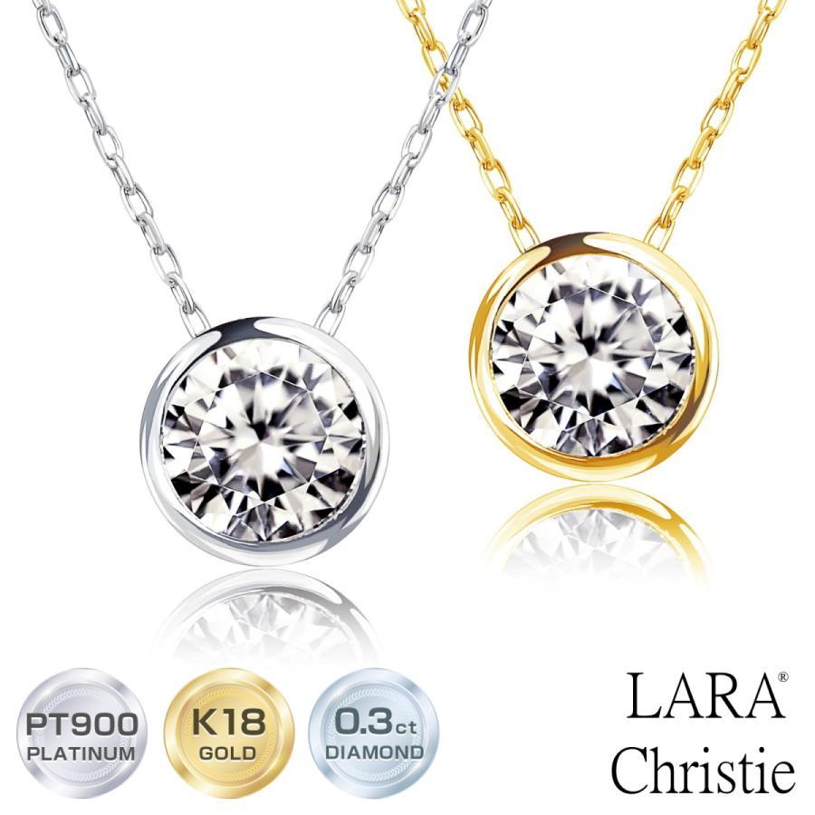 ダイヤモンド ネックレス レディース ダイヤモンド フクリン 0.3ct 一粒 ダイヤモンド PT900 LARA Christie ララクリスティー プラチナム コレクション|sears-collection