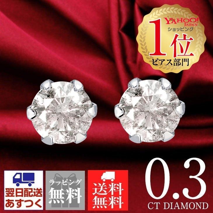 ピアス ダイヤモンド 計 0.3ct ダイヤ 一粒 ピアス ペア Pt900 プラチナ ピアス レディース