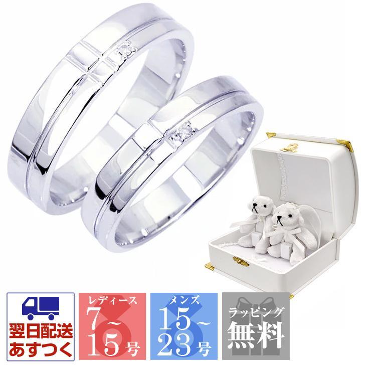 ペアリング 刻印 無料 ダイヤモンド マリッジベア ぬいぐるみ付 ダイヤモンド エタニティー クロス ペアリング
