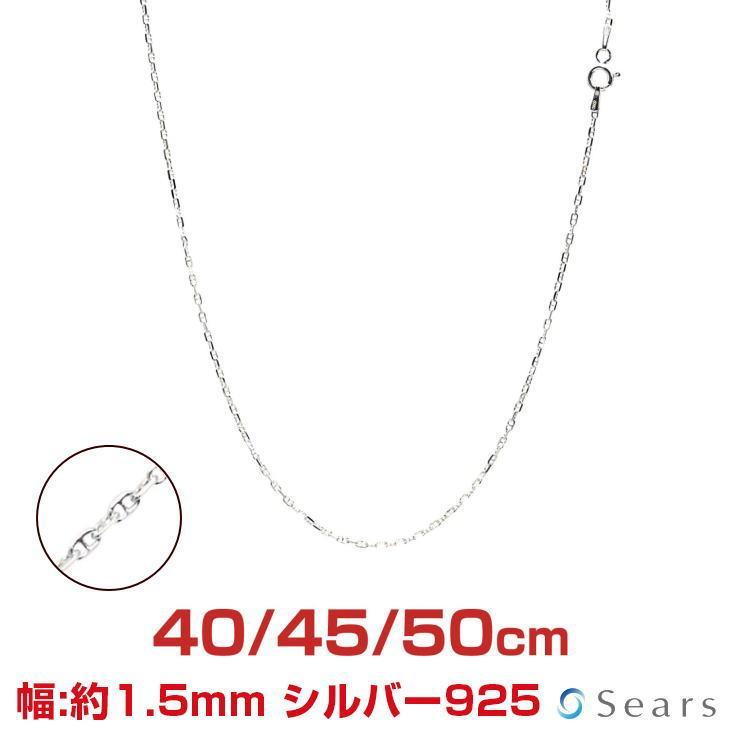 ネックレス チェーン シルバー SILVER 925 アンカーチェーン 幅1.5mm 長さ 40/45/50cm sak40 Sears シアーズ sears-collection