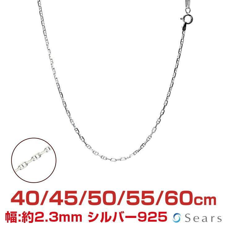 ネックレス チェーン シルバー SILVER 925 アンカーチェーン 幅2.3mm 長さ 40/45/50/55/60cm sak60 Sears シアーズ|sears-collection