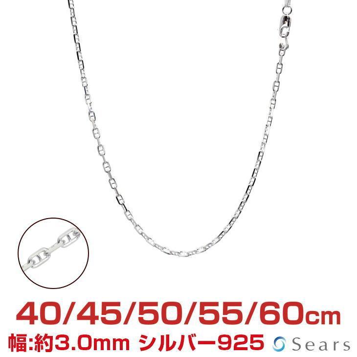 ネックレス チェーン シルバー SILVER 925 アンカーチェーン 幅3.0mm 長さ 40/45/50/55/60cm sak80 Sears シアーズ|sears-collection