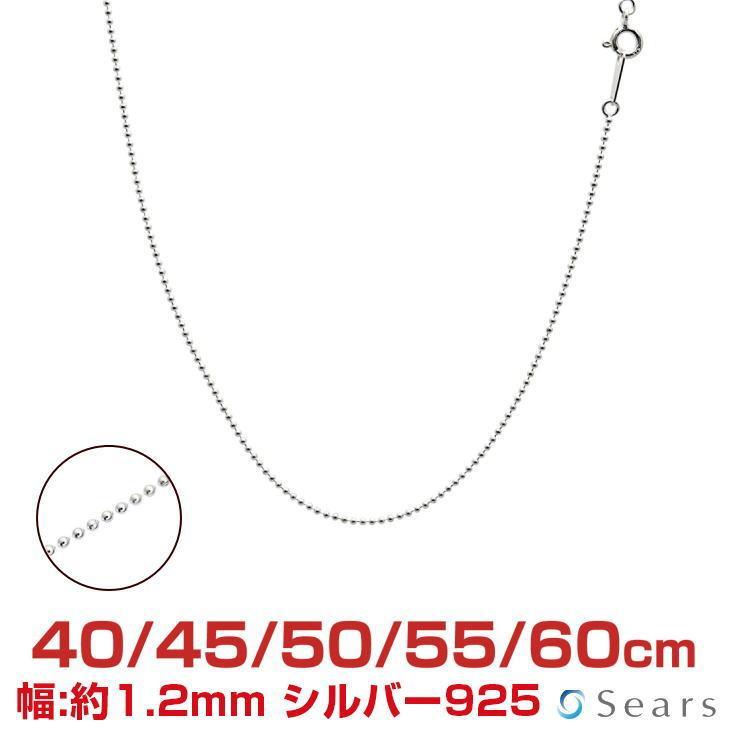 ネックレス チェーン シルバー SILVER 925 ボールチェーン 幅1.2mm 長さ 40/45/50/55/60cm sbc120 Sears シアーズ|sears-collection