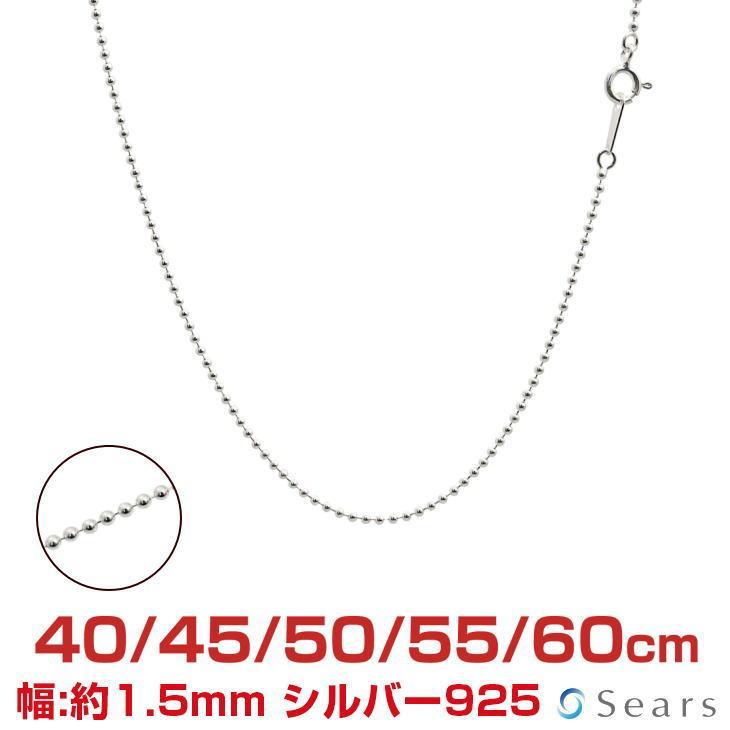 ネックレス チェーン シルバー SILVER 925 ボールチェーン 幅1.5mm 長さ 40/45/50/55/60cm sbc150 Sears シアーズ|sears-collection