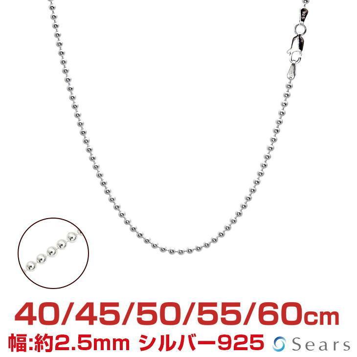 ネックレス チェーン シルバー SILVER 925 ボールチェーン 幅2.5mm 長さ 40/45/50/55/60cm sbc250 Sears シアーズ|sears-collection