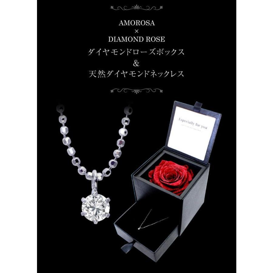 ダイヤモンド ネックレス レディース 6本爪 プリザーブドフラワー ローズ 薔薇 ボックス Sears (シアーズ)|sears-collection|07