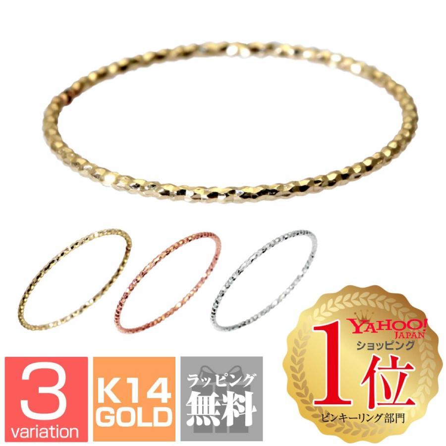 ピンキーリング 指輪 ピンキー K14 14金 ゴールド Velsepone(ベルセポーネ) 3号 5号 7号 9号 11号 メール便 vr216