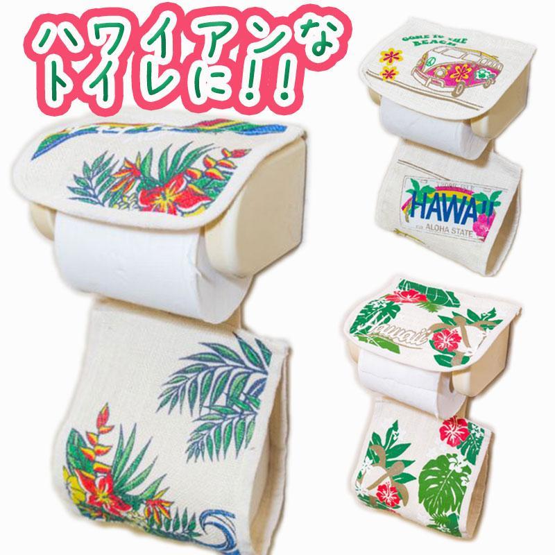 トイレットペーパーカバー トイレ用ハワイアン柄ペーパーカバー おしゃれなワーゲンイラスト かわいいホヌ カメ seashells-zakka