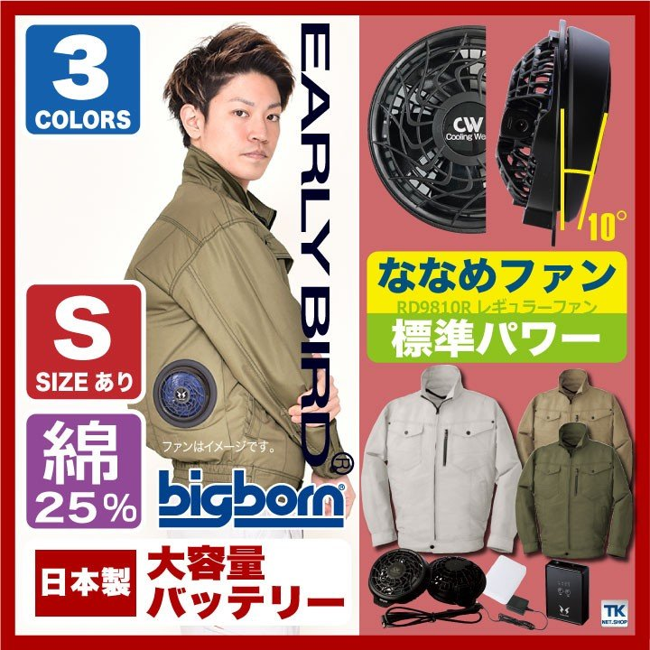 空調風神服 空調服 作業服 ビッグボーン (空調服+ファンセットRD9910R+リチウムイオンバッテリーセットRD9890J) bb-bk6077-lx