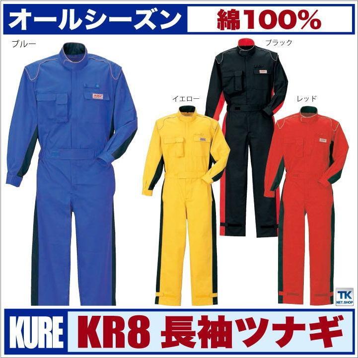 つなぎ おしゃれ ツナギ ツナギ ツナギ ピットスーツ カジュアルつなぎ kr-kr8-bツナギ服 続服 ツヅキ つなぎサイズはS,M,L,LL,3L,4L,5Lまで対応! 095