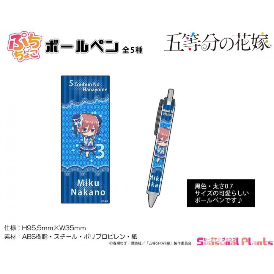 五等分の花嫁 ぷちちょこボールペン【中野三玖】ロリィタver|seasonal-plants