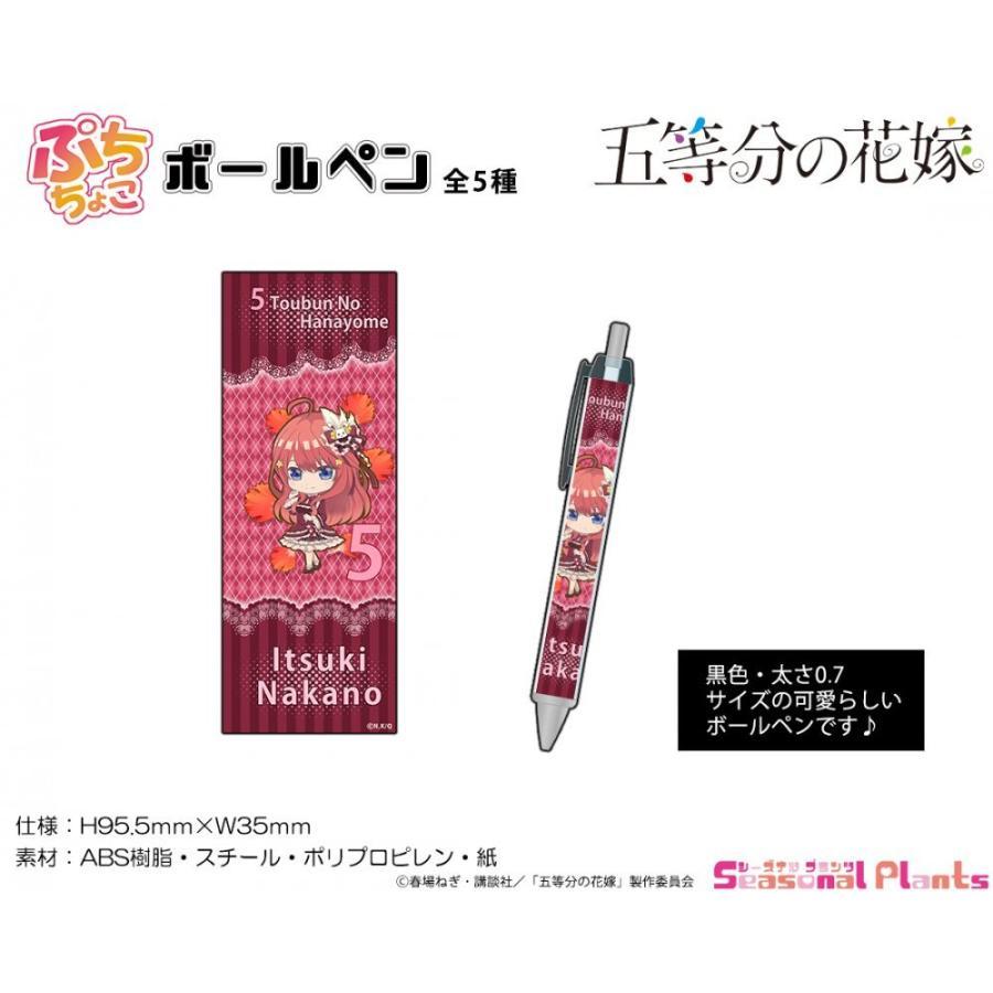 五等分の花嫁 ぷちちょこボールペン【中野五月】ロリィタver|seasonal-plants