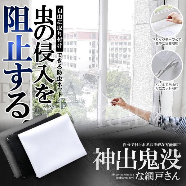 どこでも網戸 神出鬼没な網戸さん 張り替え 人気の定番 マジックテープ 窓 防虫ネット 蚊帳 簡単設置 低廉 キット