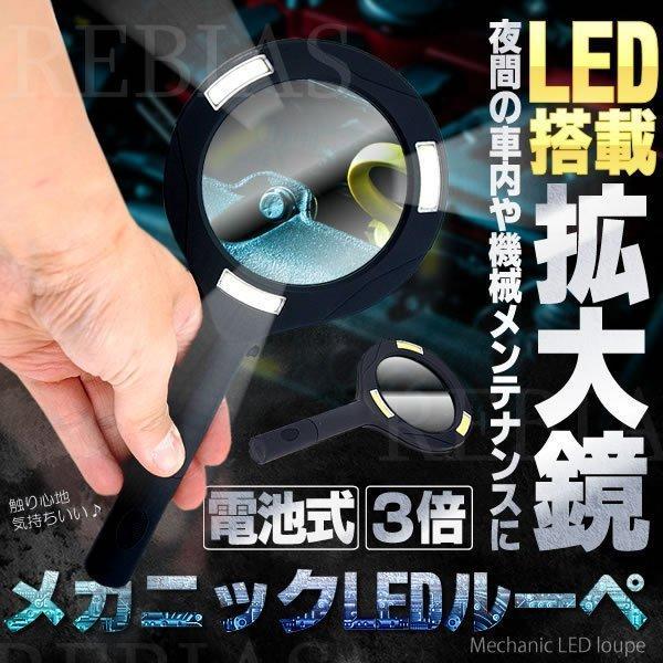 拡大鏡 代引き不可 メカニック LED ルーペ 3倍 ハンド 手持ち 読書 老眼 ライト 全国一律送料無料 むしめがね 虫眼鏡 ライト付き