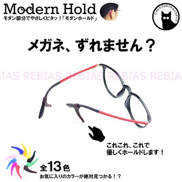 メガネストッパー セール 登場から人気沸騰 モダン ホールド 眼鏡 ずれない ズレ防止 GLASSES STOPPER 買取 HOLD
