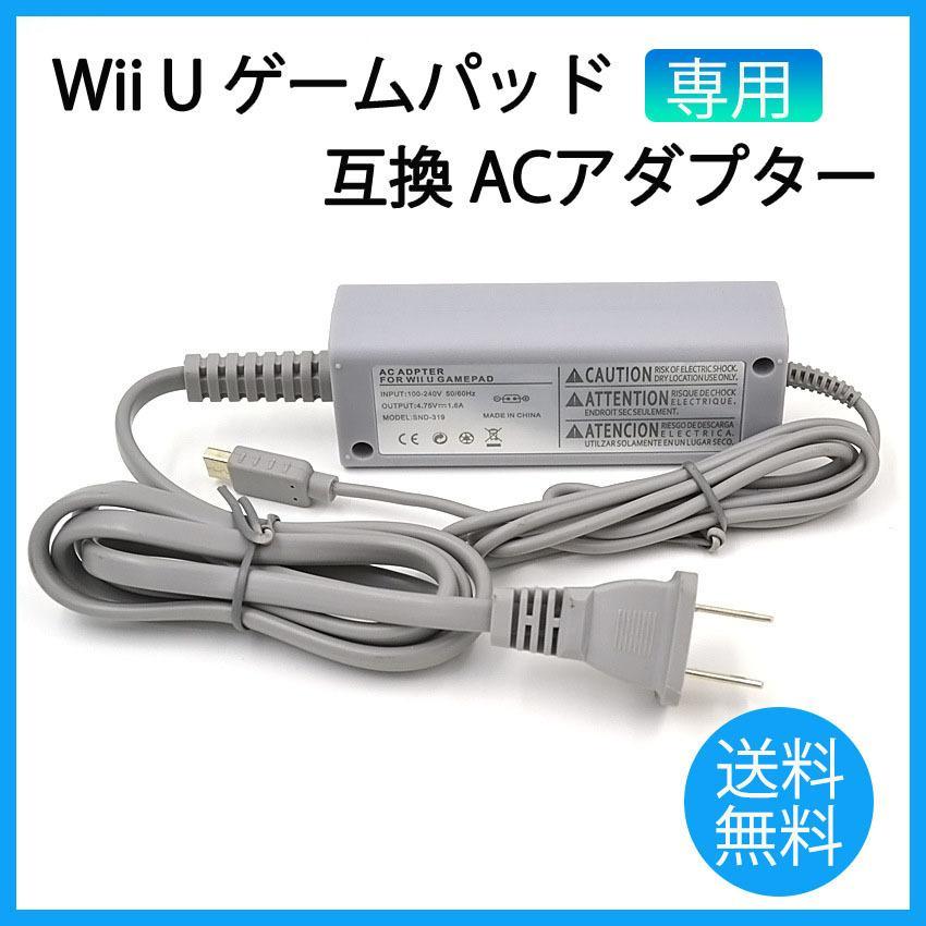 任天堂 Wii 激安 U ●スーパーSALE● セール期間限定 GamePad 専用 ACアダプター 充電器 互換品 ゲームパッド
