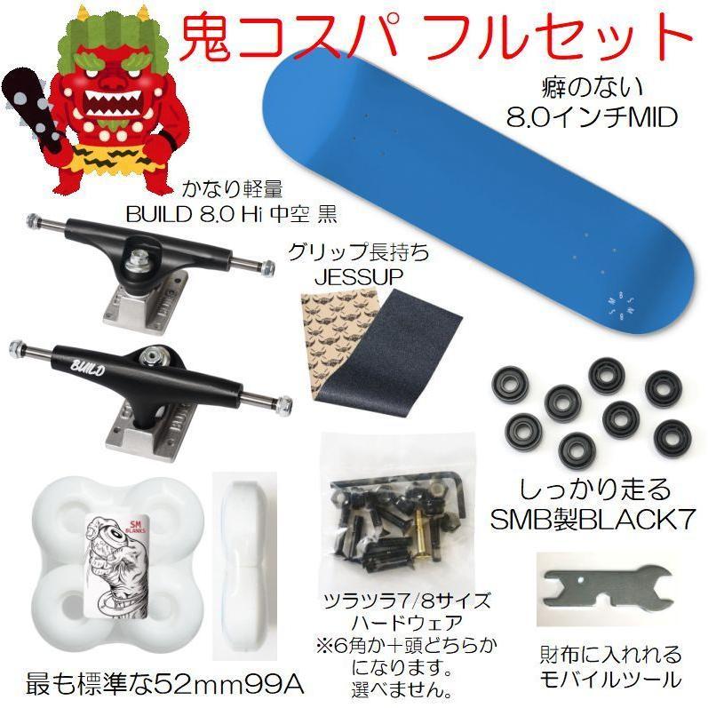 日本メーカー新品 鬼コスパセット 8.0インチ MID 激安通販ショッピング 濃い目のブルー