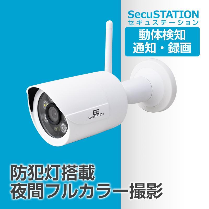 防犯カメラ 屋外 家庭用 ネットワークカメラ WiFi 監視 防犯灯|secu