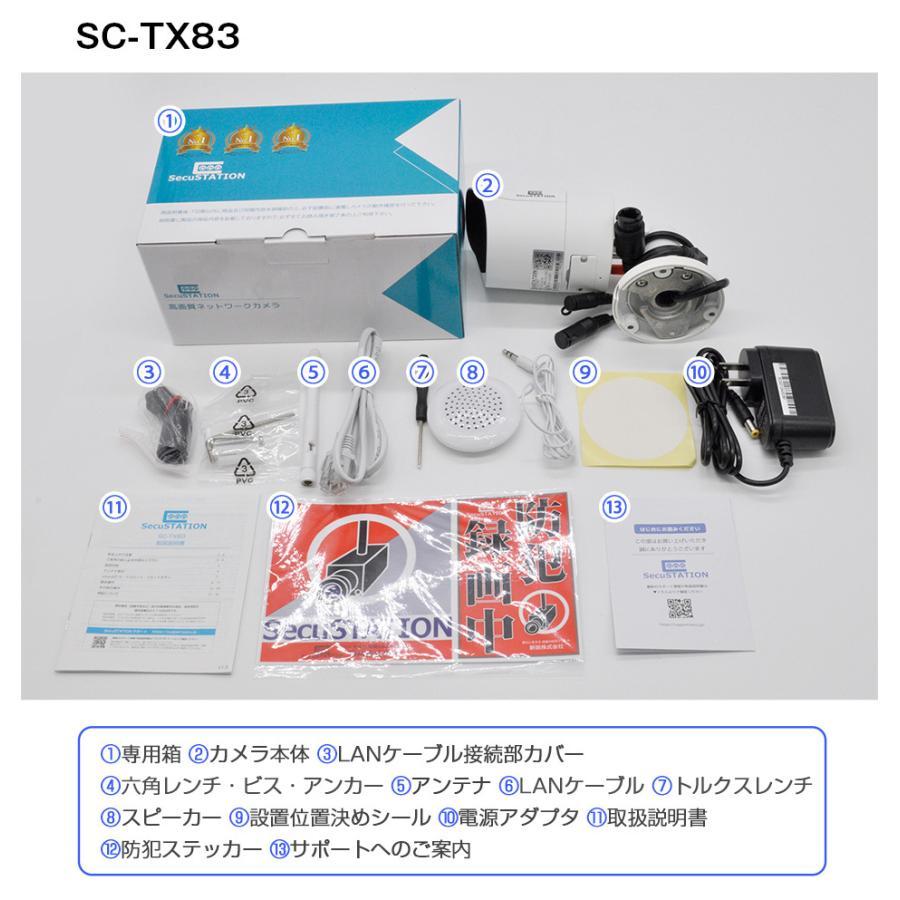 防犯カメラ 屋外 家庭用 ネットワークカメラ WiFi 監視 防犯灯|secu|19