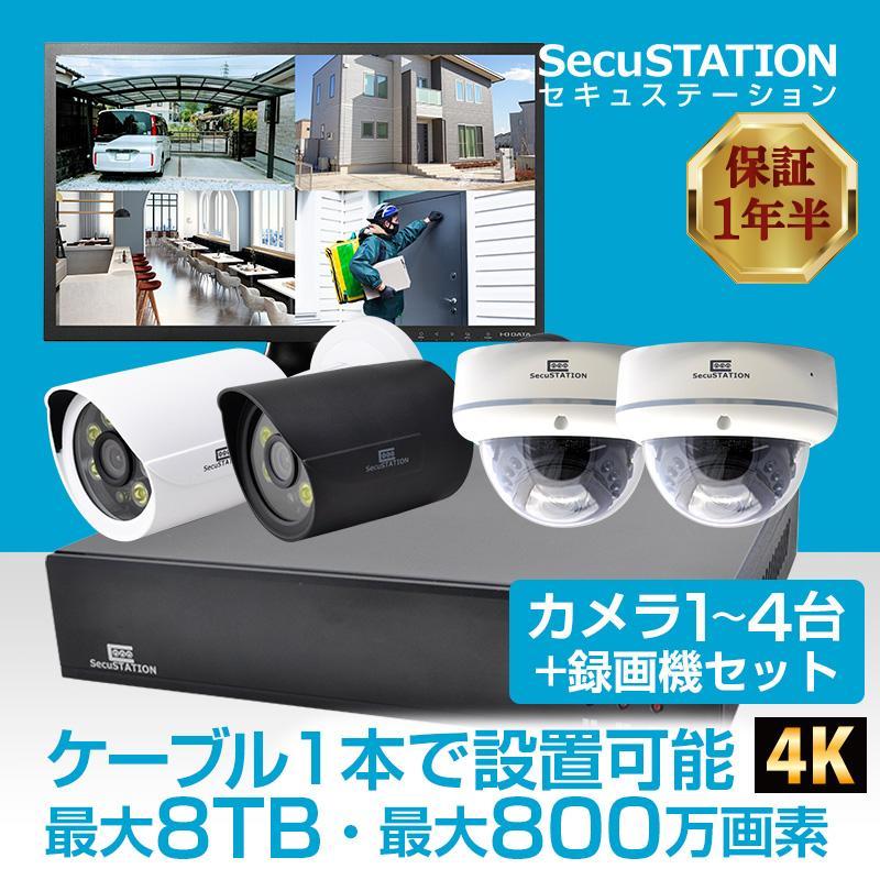 防犯カメラ 屋外 セット 電源不要 監視カメラ PoE 家庭用 wifi 録画 secu
