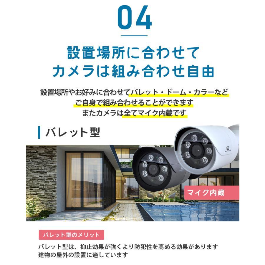防犯カメラ 屋外 セット 電源不要 監視カメラ PoE 家庭用 wifi 録画 secu 15