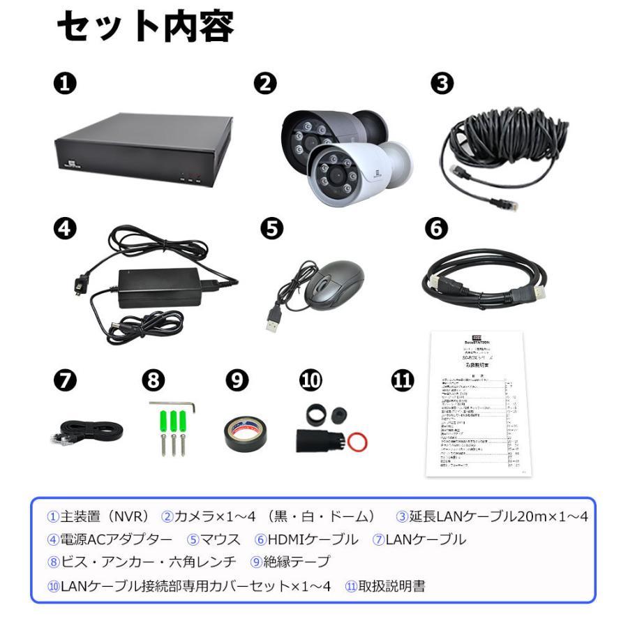 防犯カメラ 屋外 セット 電源不要 監視カメラ PoE 家庭用 wifi 録画 secu 20