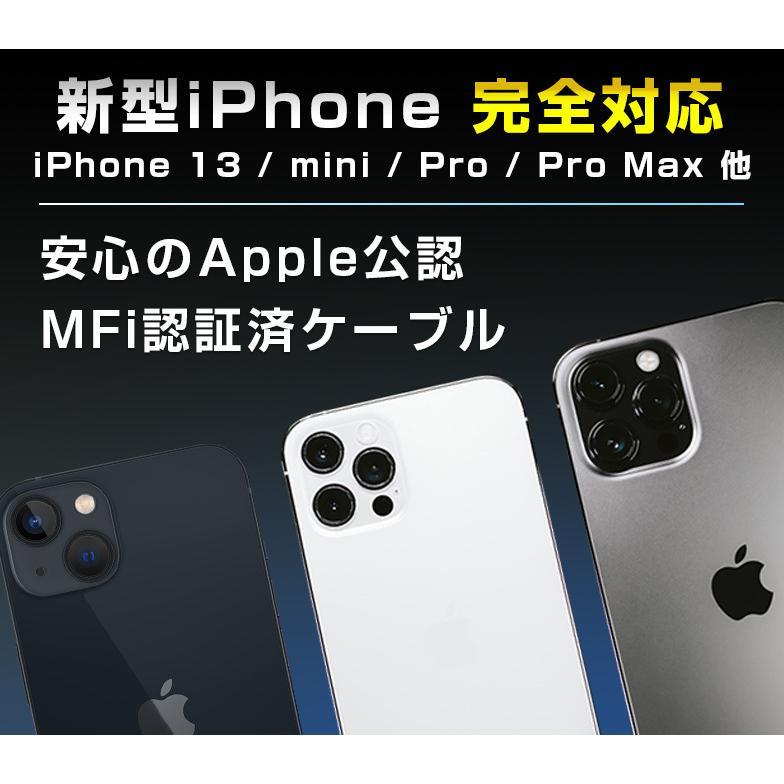 Lightningケーブル 2m mfi認証 ライトニングケーブル iPhone 認証 1m 50cm 15cm secu 02