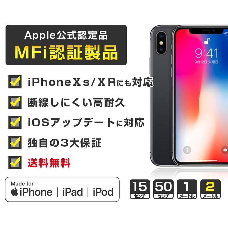 Lightningケーブル 2m mfi認証 ライトニングケーブル iPhone 認証 1m 50cm 15cm secu 03