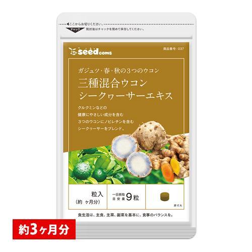 サプリ 激安通販専門店 人気商品 サプリメント ウコン 3種混合ウコン+シークワーサーエキス ダイエット 約3ヵ月分