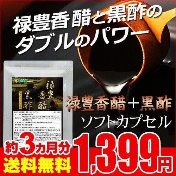 サプリ サプリメント 香醋 未使用品 香酢 高級 約3ヵ月分 ダイエット 禄豊香醋 黒酢ソフトカプセル