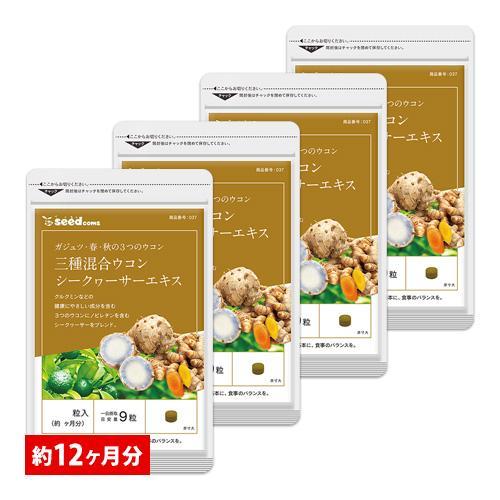 評判 サプリ サプリメント ウコン 初売り 3種混合ウコン BIGサイズ約1年分