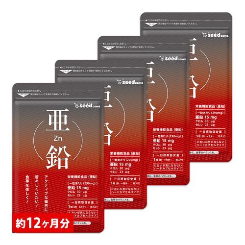 サプリ サプリメント マート 日本産 亜鉛 ダイエット 送料無料 BIGサイズ約1年分