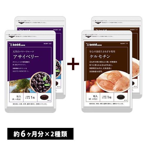 サプリ 安い サプリメント アサイベリー 約6ヵ月分 ケルセチン ダイエット 合計約12ヵ月分 物品