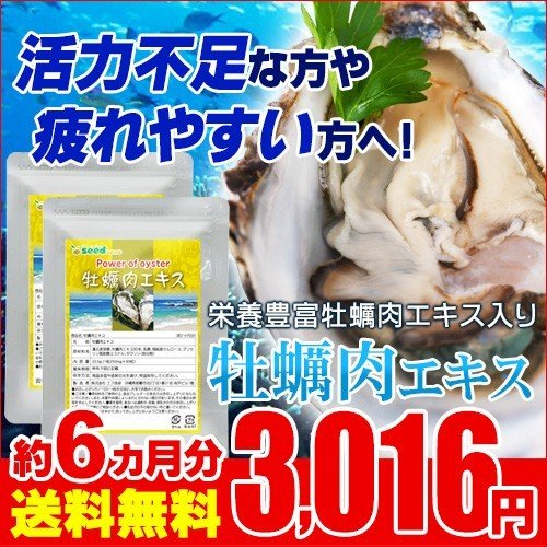 サプリ サプリメント 牡蠣肉エキス 無料サンプルOK 無料サンプルOK 約6ヵ月分 ダイエット お徳用半年分サプリSALE