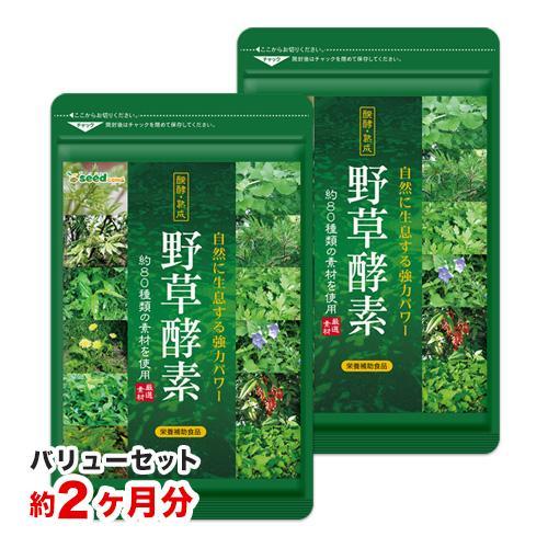 未使用 お試し ポイント消化 バリューセット 全商品オープニング価格 野草酵素 約2ヵ月分 お試しセール限定価格 野草 ダイエット EnzymeDiet 野菜 サプリ 簡単