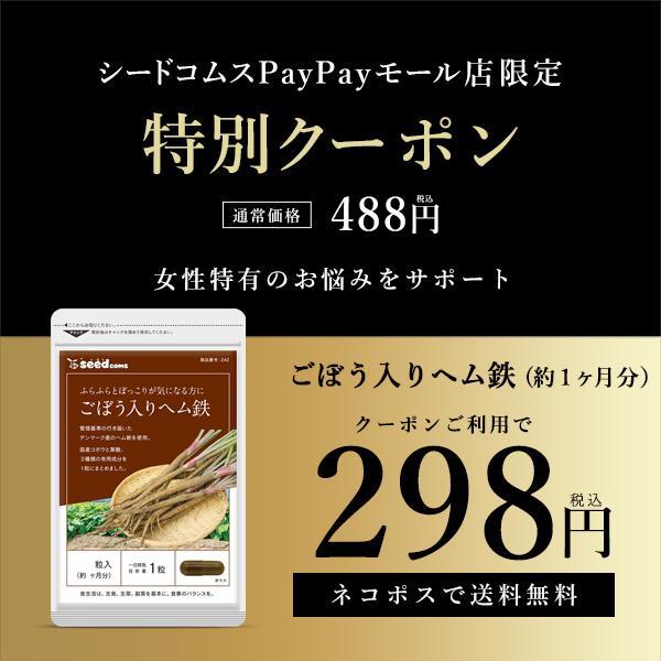 サプリ サプリメント 国産ごぼう入りヘム鉄 〜葉酸配合〜 ダイエット 約1ヵ月分 期間限定特価品 売り出し