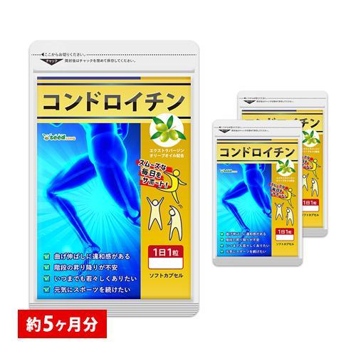 サプリ 評判 サプリメント 売り込み コンドロイチン 約5ヵ月分 ダイエット 鮫軟骨成分