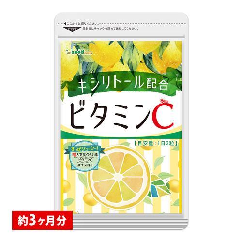 サプリ サプリメント ビタミンC レモン キシリトール入りビタミンC チュアブルタイプ 代引き不可 期間限定特価品 約3ヵ月分 アスコルビン酸