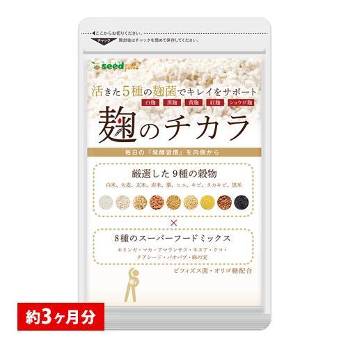 サプリ 即納 サプリメント 酵素 麹 麹のチカラ 約3ヵ月分 ビフィズス菌 キヌア モリンガ 海外並行輸入正規品 玄米 アマランサス マカ 大麦